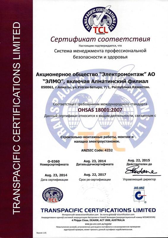 Обучение системе хассп и исо9001-2600 сертификация hasp пищевое производство